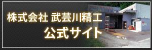 株式会社 武芸川精工公式サイト